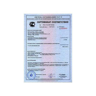 Продукция сертифицирована